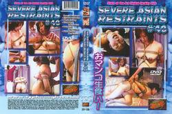 th 548548867 tduid300079 Severe Asian Restraints 40 123 361lo Severe Asian Restraints #40