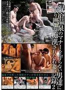 [KIL-075] 混浴温泉のマナーを守らない男達に取り囲まれ痴漢された若妻の記録 2