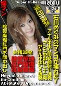 Tokyo Hot n0258 - Megumi Ishikawa