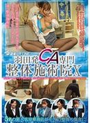 [CLUB-138] 羽田発 CA専門整体施術院X