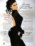 Haifa Wahby from the Arabic reality Show Al-Wadi. Foto 198 (Хайфа Уахби от реальности Арабская Показать аль-Вади. Фото 198)